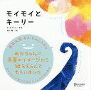 モイモイとキーリー/みうらし〜まる/開一夫【合計3000円以上で送料無料】