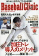 Baseball Clinic 2017年8月号【雑誌】【2500円以上送料無料】