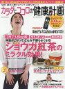 カラダとココロの健康計画 Vol.1【3000円以上送料無料】