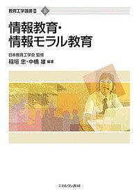 情報教育・情報モラル教育/稲垣忠/中橋雄