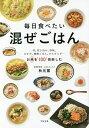毎日食べたい混ぜごはん丼、炊き込み、炒飯、おかゆ、雑穀ごはん、おにぎらず…お米を100倍楽しむ/秋元薫