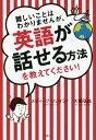 難しいことはわかりませんが、英語が話せる方法を教えてください!/スティーブ・ソレイシィ/大橋弘祐【合計3000円以上で送料無料】
