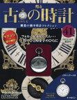 古の時計改訂版 2017年8月9日号【雑誌】【2500円以上送料無料】