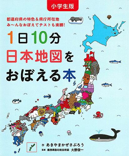 1日10分日本地図をおぼえる本小学生版都道府県の特色&県庁所在地み〜んなおぼえてテストも楽勝 /あきやまかぜさぶろう/大野俊一