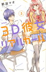3D彼女リアルガール 5 新装版/那波マオ【3000円以上送料無料】