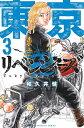 東京卍リベンジャーズ 3/和久井健【合計3000円以上で送料無料】