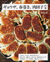 【100円クーポン配布中!】ギョウザ、春巻き、肉団子の本/藤井恵