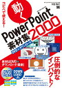 コピペで使える!動くPowerPoint素材集2000/河合浩之【合計3000円以上で送料無料】