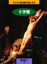 十字架/高久眞一【2500円以上送料無料】