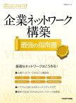 企業ネットワーク構築最強の指南書【3000円以上送料無料】