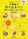 冷蔵庫で作りおきパン 切りっぱなしでカンタン 容器ひとつで!/吉永麻衣子【3000円以上送料無料】
