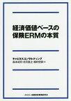 経済価値ベースの保険ERMの本質/森本祐司/松平直之/植村信保【2500円以上送料無料】