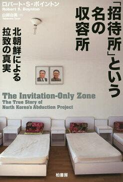 【100円クーポン配布中!】「招待所」という名の収容所 北朝鮮による拉致の真実/ロバート・S・ボイントン/山岡由美