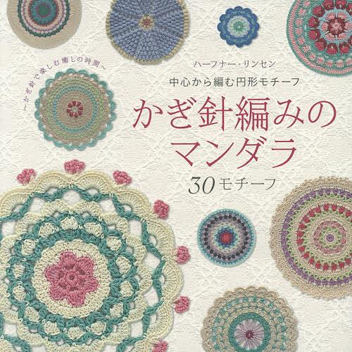 かぎ針編みのマンダラ30モチーフ