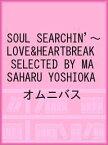 SOUL SEARCHIN'〜LOVE&HEARTBREAK SELECTED BY MASAHARU YOSHIOKA/オムニバス【2500円以上送料無料】