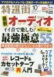 特選街 2017年10月号【雑誌】【2500円以上送料無料】