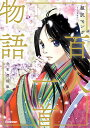 百人一首物語 超訳マンガ 全首収録版合計3000円以上で