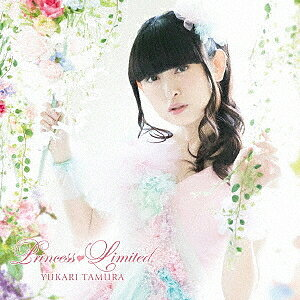 Princess Limited(DVD付)/田村ゆかり【3000円以上送料無料】