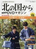 「北の国から」全話収録DVDマガジン 2017年9月26日号【雑誌】【2500円以上送料無料】