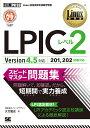 【店内全品5倍】LPICレベル2スピードマスター問題集 Li...