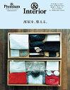 部屋を、整える。 &Premium特別編集合本「整える」BOOK &Interior【合計3000円以上で送料無料】