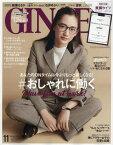 GINGER(ジンジャー) 2017年11月号【雑誌】【2500円以上送料無料】