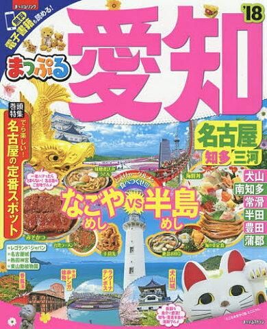 愛知 名古屋 知多・三河 '18【2500円以上送料無料】