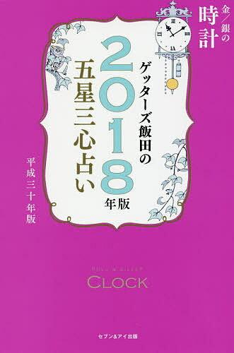 双子座 2020 ゲッターズ飯田