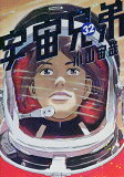宇宙兄弟 32/小山宙哉【合計3000円以上で送料無料】
