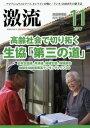 bookfan 1号店 楽天市場店で買える「【店内全品5倍】月刊激流 2017年11月号【雑誌】【3000円以上送料無料】」の画像です。価格は779円になります。