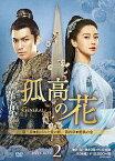 孤高の花〜General&I〜 DVD−BOX2/ウォレス・チョン/アンジェラ・ベイビー【2500円以上送料無料】