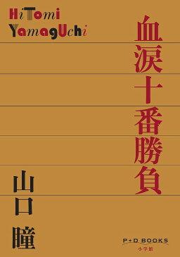 【100円クーポン配布中!】血涙十番勝負/山口瞳