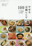 やせる豆腐レシピ100 豆腐・高野豆腐・粉豆腐のレシピがたっぷり/主婦の友社/レシピ【合計3000円以上で送料無料】