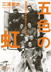 五色の虹 満州建国大学卒業生たちの戦後/三浦英之【2500円以上送料無料】
