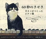 60秒のきせき 子ネコがつくったピアノ曲/レズリア・ニューマン/エイミー・ジューン・ベイツ/小川仁央【合計3000円以上で送料無料】