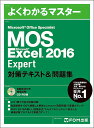 MOS Microsoft Excel 2016 Expert対策テキスト&問題集 Microsoft Office Specialist【3000円以上送料無料】