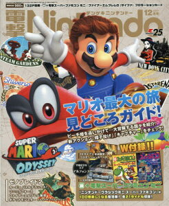 電撃Nintendo 2017年12月号【雑誌】【2500円以上送料無料】