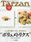 ターザン 2017年11月9日号【雑誌】【3000円以上送料無料】