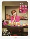 はじめましての中国茶/池澤春菜【合計3000円以上で送料無料】
