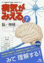 病気がみえる vol.7/医療情報科学研究所【合計3000円...
