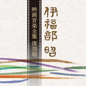 伊福部昭 映画音楽全集 復刻箱(完全限定生産盤)/オムニバス【2500円以上送料無料】