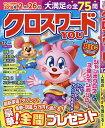 クロスワードYOU 2017年12月号【雑誌】【2500円以上送料無料】