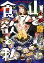 山と食欲と私 6/信濃川日出雄【合計3000円以上で送料無料】
