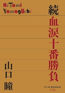 【100円クーポン配布中!】血涙十番勝負 続/山口瞳