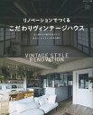 リノベーションでつくるこだわりヴィンテージハウス【2500円以上送料無料】