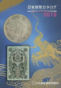 日本貨幣カタログ 2018/日本貨幣商協同組合【3000円以上送料無料】