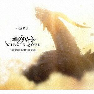 神撃のバハムート VIRGIN SOUL オリジナル・サウンドトラック 特装版【3000円以上送料無料】