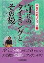 守りのタイミングとその後/楊嘉源/日本囲碁連盟【2500円以上送料無料】