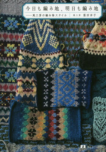 今日も編み地、明日も編み地