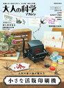 〔重版予約〕大人の科学マガジン 〔Vol.45〕【2500円以上送料無料】